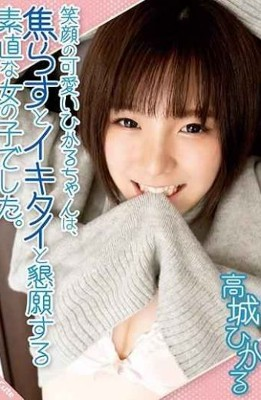 SQTE-297 Hikaru-chan With A Cute Smile Was An Obedient Girl Who Begged For A Sting When She Rushed. Hikaru Takagi