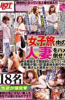 HEZ-165 Defeat A Married Woman On A Female Journey! !! The Target Is A Young Wife Who Is Open Without Her Husband! 18 People Having Sex With A Wife Who Is Traveling In A Hot Spring Area