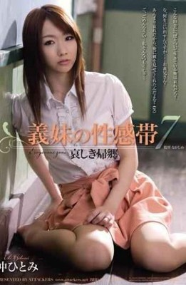 RBD-422 Hitomi Oki Homecoming Sorrowful 7 Erogenous Zones Sister-in-law