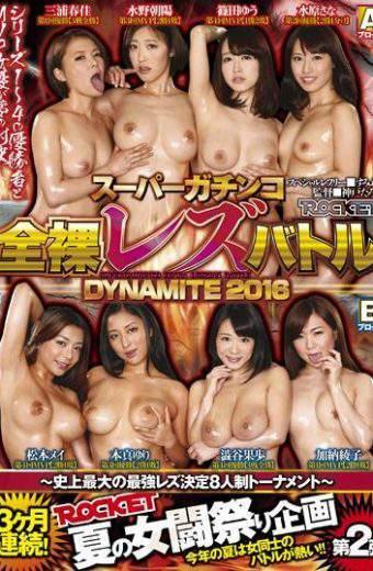 RCT-876 Super Naked Lesbian Battle DYNAMITE2016 MKV