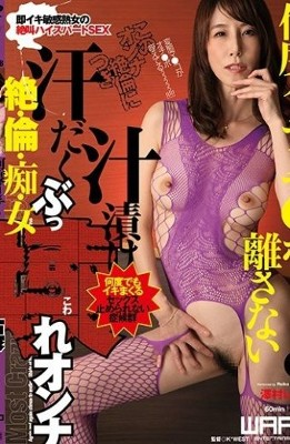 WKD-028 How Many Times Itte Is Soaked Soaked In Soup Soaked Sweaty Broken Woman Reiko Sawamura
