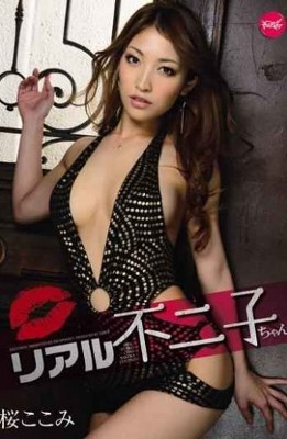 IPZ-087 Fujiko Sakura-chan Here See Real