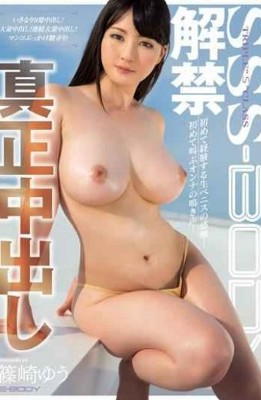 EBOD-466 Ban Sss-body Pies Authenticity Shinozaki Yu