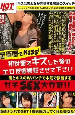 HEZ-172 KISS At A Tavern! Let Me Verify The Erotic Reaction After Kissing For The First Time! Really Lustful SEX Masterpiece Strategy With W Punch Of Sake And Kiss! !!