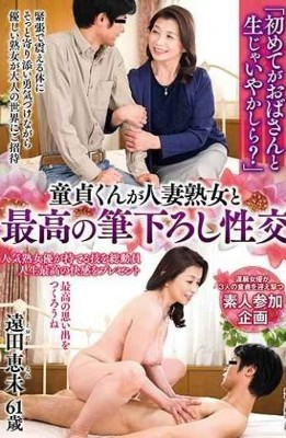"""CHERD-73 """"The First Time Is Aunt And Raw"""" Virgin-kun Married Woman Mature Woman And The Best Brushed Fuck Emi Enda"""