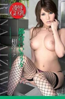 HODV-20674 Rina Aizawa Body It Is Convenient
