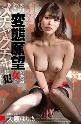 HODV-21474 From Now On I Will Mess Up This Woman With A Transformation Desire. Yuria Ohara