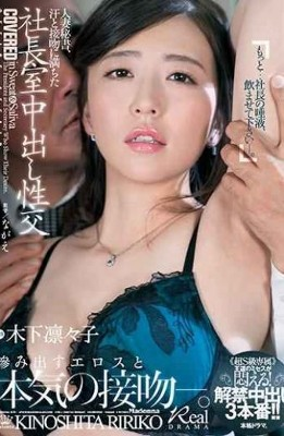 JUL-208 Married Wife Secretary Sexual Intercourse In The President's Room Full Of Sweat And Kissing  Super S Class Exclusive  3rd Production Vaginal Cum Shot That Mrs. Of The Royal Road Is In Agony! !! Kinoshita Rinko