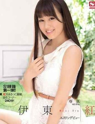 SNIS-285 NO.1 STYLE Ito Beni Esuwan Debut Exclusive Blu-ray Disc