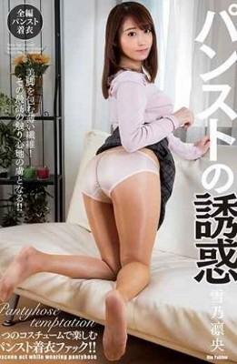 CLOT-011 Temptation Of Pantyhose Rino Yukino