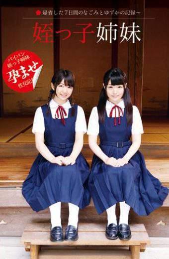 IBW-521Z IBW-521z Nagomi Shirai Yuzuka Niece Sister