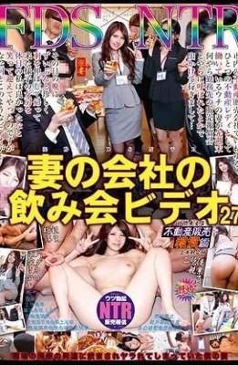 NKKD-164 Wife's Company Drinking Party Video 27