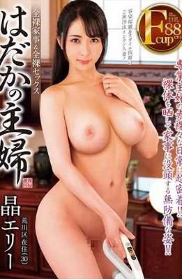 HDKA-208 Naked Housewife Arikawa Resident Akira Erie 30