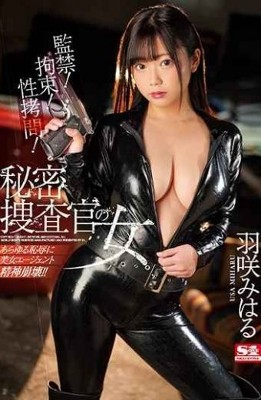 SSNI-771 Woman Of Secret Investigator Confined! Restraint! Sex Torture! The Beauty Agent Spirit Collapses In Every Shame! !! Miharu Hasaki