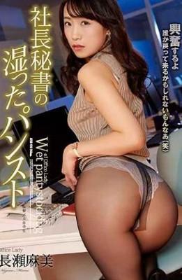 ATID-416 Asami Nagase Wet Pantyhose Of The President's Secretary