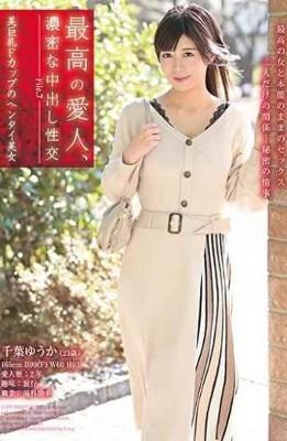 HODV-21476 The Best Mistress Dense Creampie Fuck File.7 Hentai Beauty Of Beautiful Big Breasts F Cup Yuka Chiba