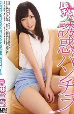 WANZ-254 Muchimuchi Temptation Underwear Yu Asakura