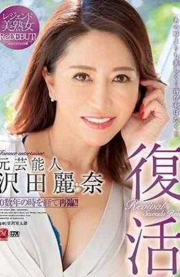 JUL-210 Revival Former Celebrity Rena Sawada Is Back Again After 10 Years! !!
