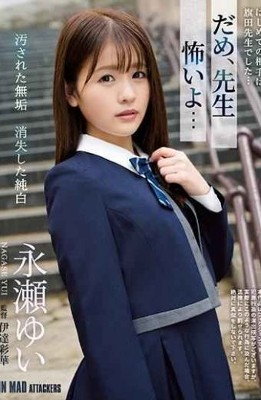 ATID-419 No Teacher I'm Scared … Innocent Polluted Disappeared Pure White Yui Nagase