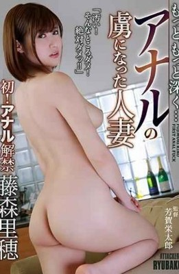 RBD-972 More And Deeper … A Married Woman Who Was Captivated By Anal Riho Fujimori