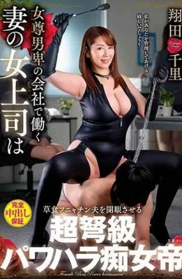 VEMA-142 My Wife's Boss Who Works In A Company Of Female Pretense Is A Super Dreadful Power Harassment Maid Chisato Shoda Who Opens Her Herbivorous Funyachin Husband