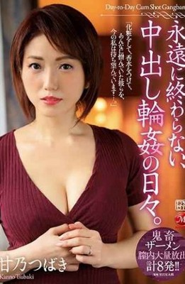 JUL-224 The Days Of A Vaginal Cum Shot That Never Ends Forever. Amano Tsubaki