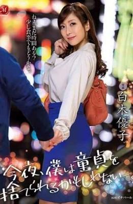 JUL-222 Tonight I Might Be Able To Throw My Virgin Away. Shiraki Yuko