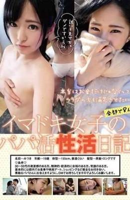 MMB-301 Dad Activity Activity Diary Of Imadoki Girls
