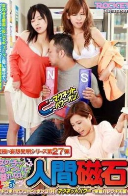 RCT-353 Human Magnet Cling Like A Leech Girl 27 Bullet Of The Series Present The Ultimate Delusion