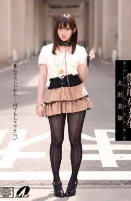XV-856 I'm Only A College Student Mika Osawa