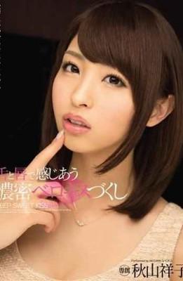 MIDE-244 Akiyama Dense Berokisu Dzukushi To Each Other Feeling In The Tongue And Lips Sachiko