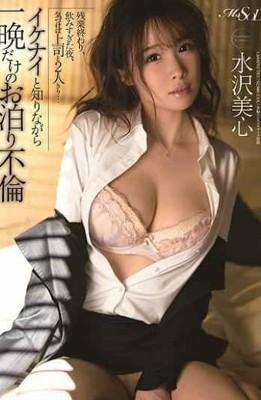 MSFH-015 After Work Overtime The Night I Drank Too Much If I Noticed I Was Alone With My Boss … Staying Overnight Only Knowing Ikenai Affair Mizusawa