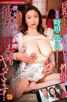 NDRA-072 I'm Secretly Telling Her To Be Her Mother … Kozue Tokita