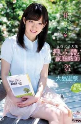 MIDD-908 Rina Oshima Tutor Weak To Push The Working College Student