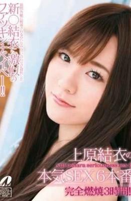 XV-864 SEX6 Serious Production Of Yui Uehara