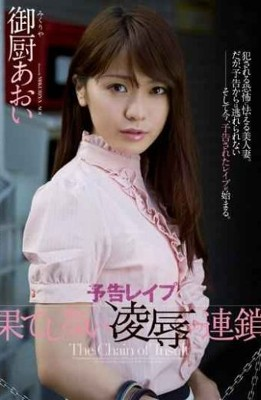 RBD-431 Mikuriya Aoi Chain Of Endless Humiliation Rape Notice
