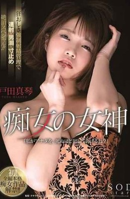 "STARS-241 Slutty Goddess ""I'll Commit You To Death Right"" Makoto Toda"