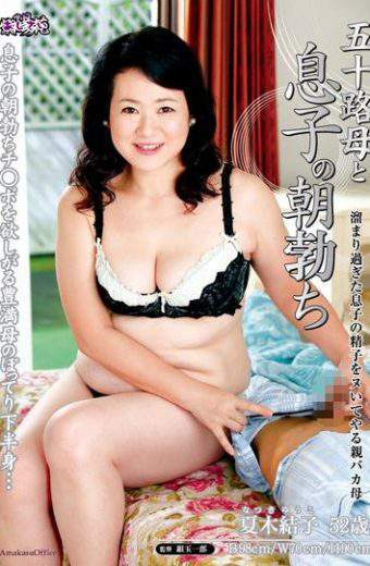 UAAU80 UAAU-080 Yuko Natsuki Mother And Son