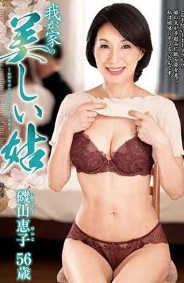 KAAD-44 Keiko Isoyama The Beautiful Mother-in-law Of My Home