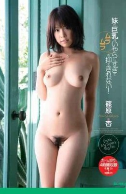 HODV-20681 That Can Not Be Suppressed A Horny Busty Sister Is Too Dirty! Shinohara Apricot