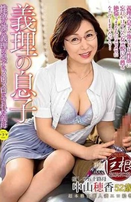 SPRD-1281 Son-in-law Hoka Nakayama's Mother-in-law Who Was Sloppy By Her Son-in-law