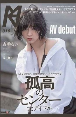 KMHRS-019 A Mysterious Center Of Loneliness That Doesn't Fit In With People Doesn't Show Myself Former Idol AV Debut Rui Yoshite