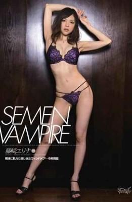 IPZ-098 Elina Fujisaki SEMEN VAMPIRE