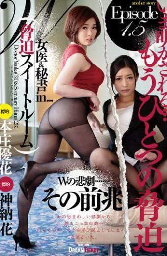 VDD-121 Hojo Yuka Kano Hana Female Doctor