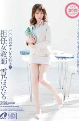 XV-865 Yukino Your Favorite Penis Firefly   Homeroom Teacher Woman