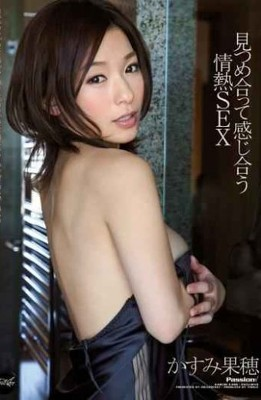 IPZ-102 Kaho Kasumi SEX Passion Staring At Each Other And Feel Each Other