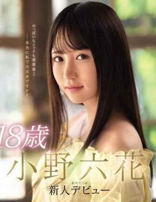 MIDE-770 18-year-old Rokka Ono New Debut Blu-ray Disc