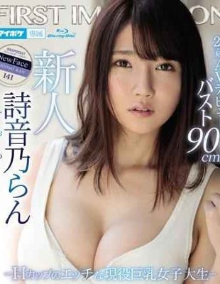 IPX-478 Newcomer 21-year-old AV Debut Bust 90 Cm! !! FIRST IMPRESSION 141-H-Cup Horny Active Female College Student-Ran Shiono Blu-ray Disc