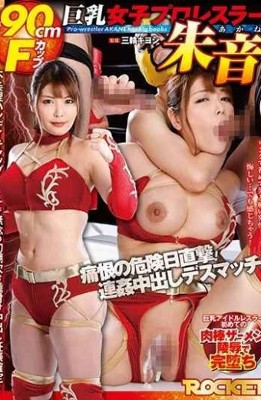 RCTD-328 Big Breasts Female Wrestler Akane Azure's Danger Date Direct Hit! Deathmatch Out In Consecutive Sex! !!
