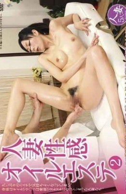 IENE-234 Married 2 Este Oil Sexual Feeling